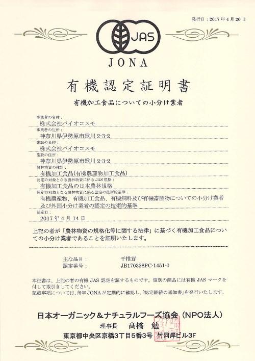 yuukijas101