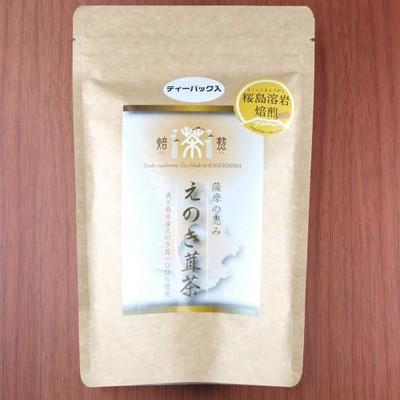 えのき茶 TB1gx20包 【鹿児島】