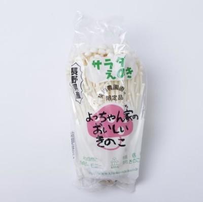 サラダえのき 200g   【長野】 ko
